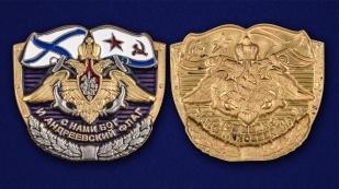 Универсальный жетон ВМФ по выгодной цене