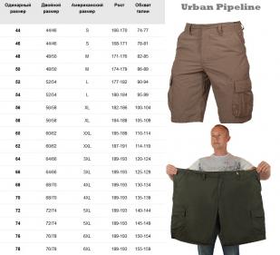 Классические Cargo от Urban - шорты для мужчин крупного телосложения
