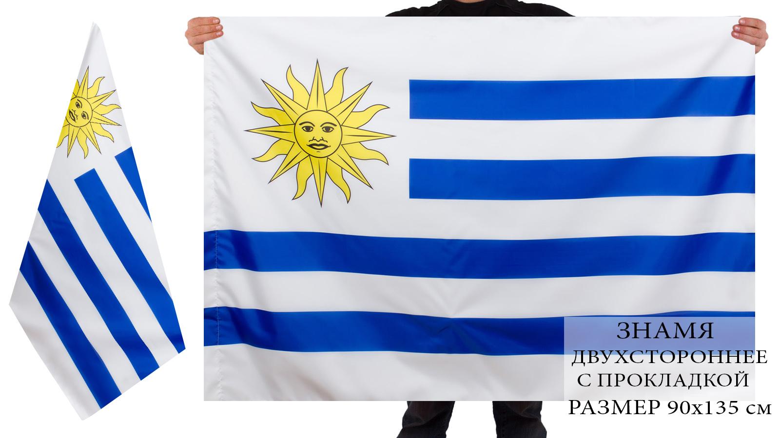 Уругвайский флаг двухсторонний