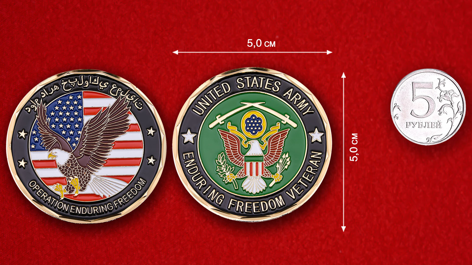 US Army Operation Enduring Freedom Veteran Challenge Coin