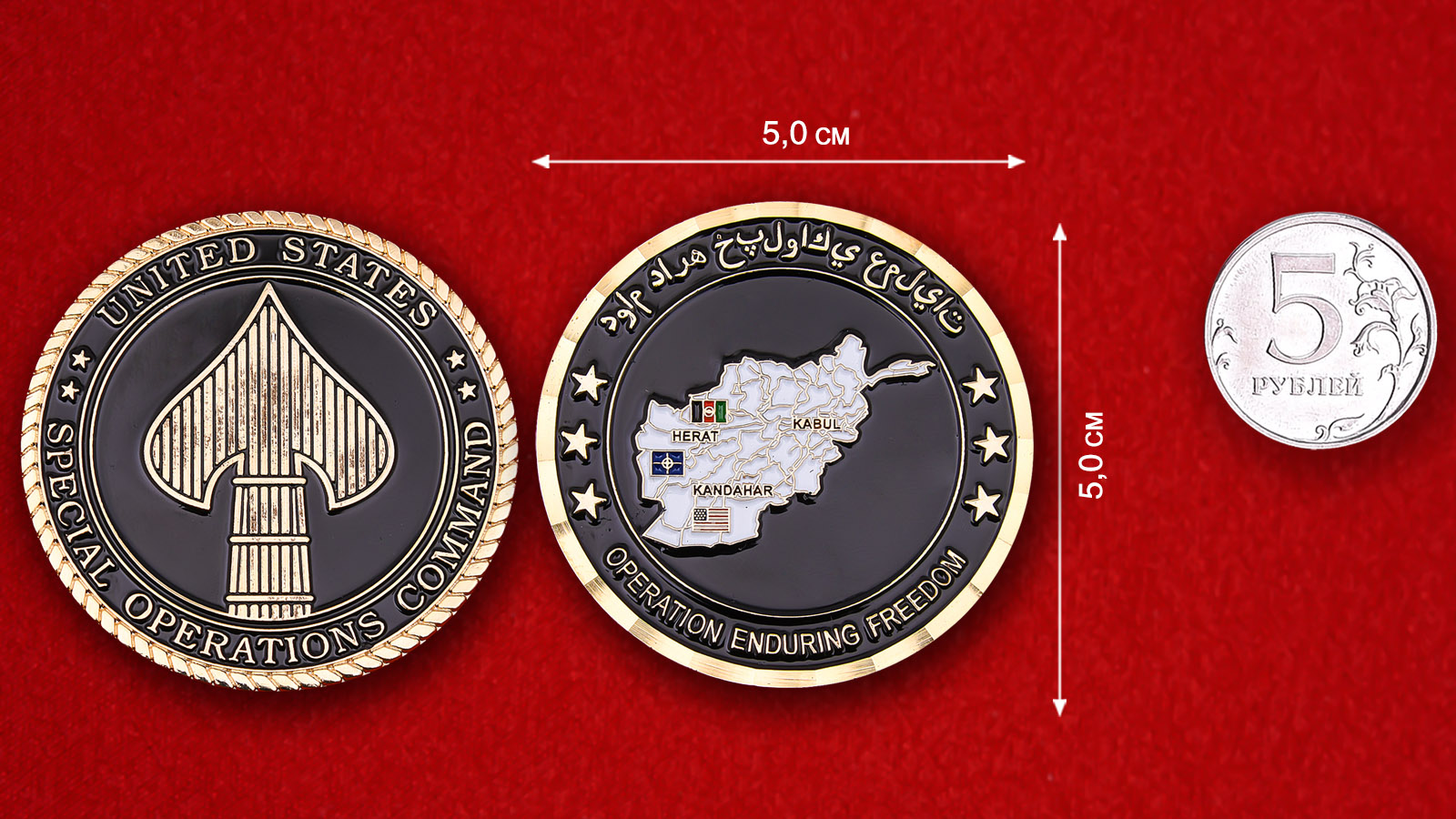 US Special Operations Command Operation Enduring Freedom Challenge Coin