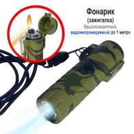 USB-фонарик с ветростойкой дуговой зажигалкой (камуфляж)