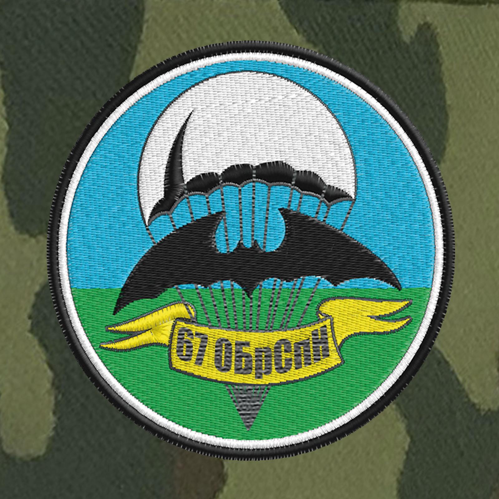 Уставная мужская кепка 67 ОБрСпН
