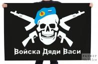 Флаг ВДВ «Десантура»