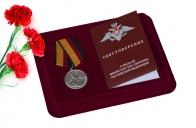 Ведомственная медаль Генерал армии Комаровский