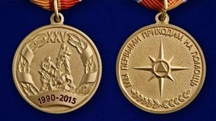"""Ведомственная медаль """"МЧС России 25 лет"""" - аверс и реверс"""