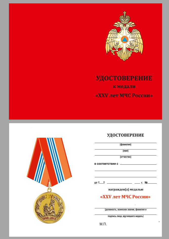 """Ведомственная медаль """"МЧС России 25 лет"""" - удостоверение"""