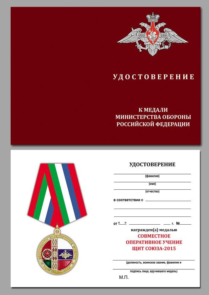 """Ведомственная медаль """"Учение Щит Союза-2015"""" - удостоверение"""