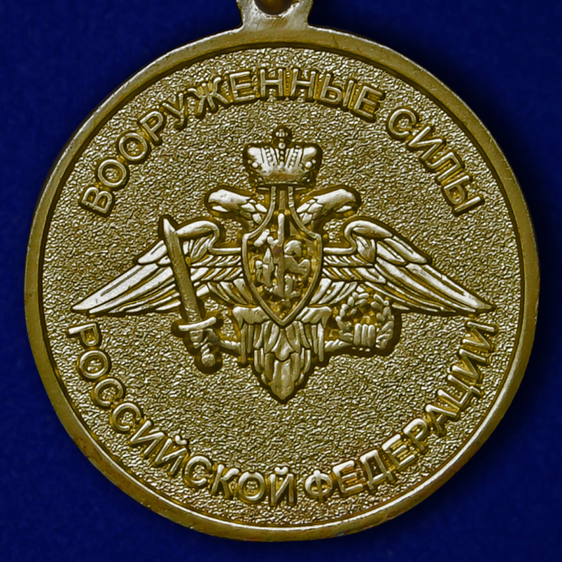 Ведомственная медаль Учение Центр-2015