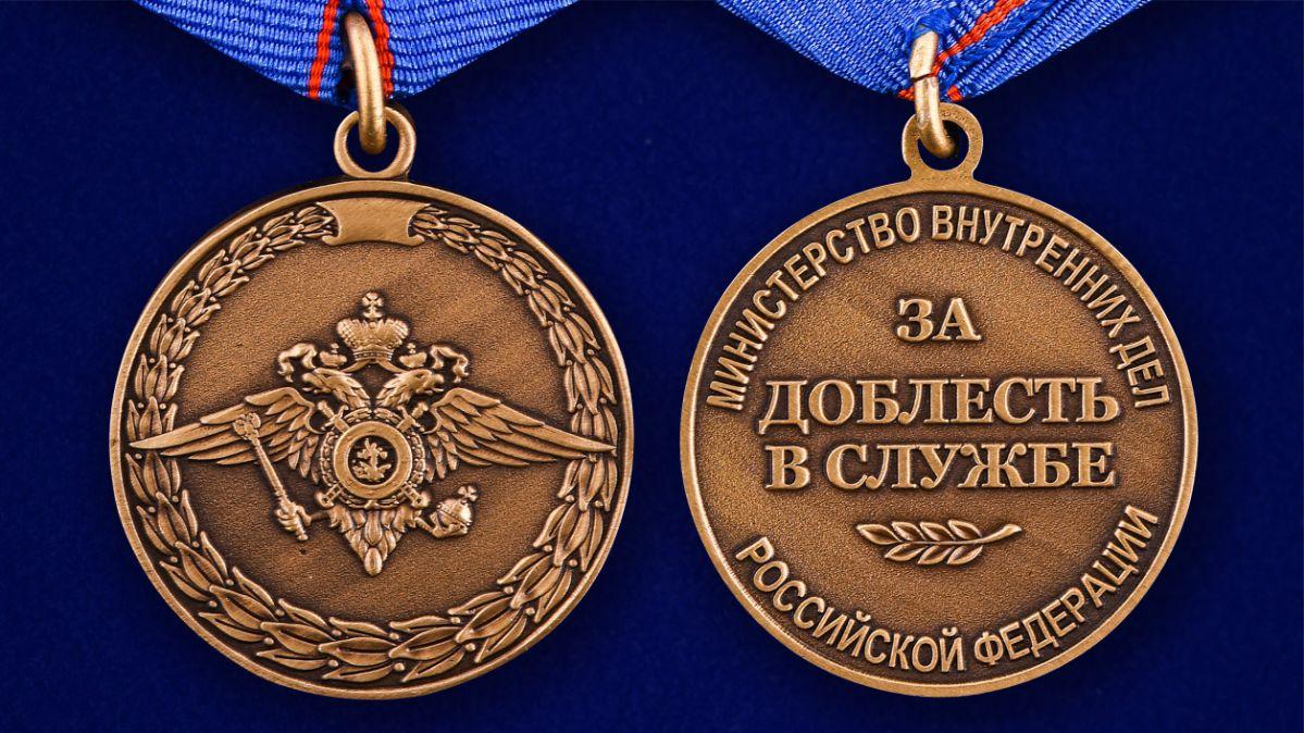 Ведомственная медаль За доблесть в службе МВД - аверс и реверс