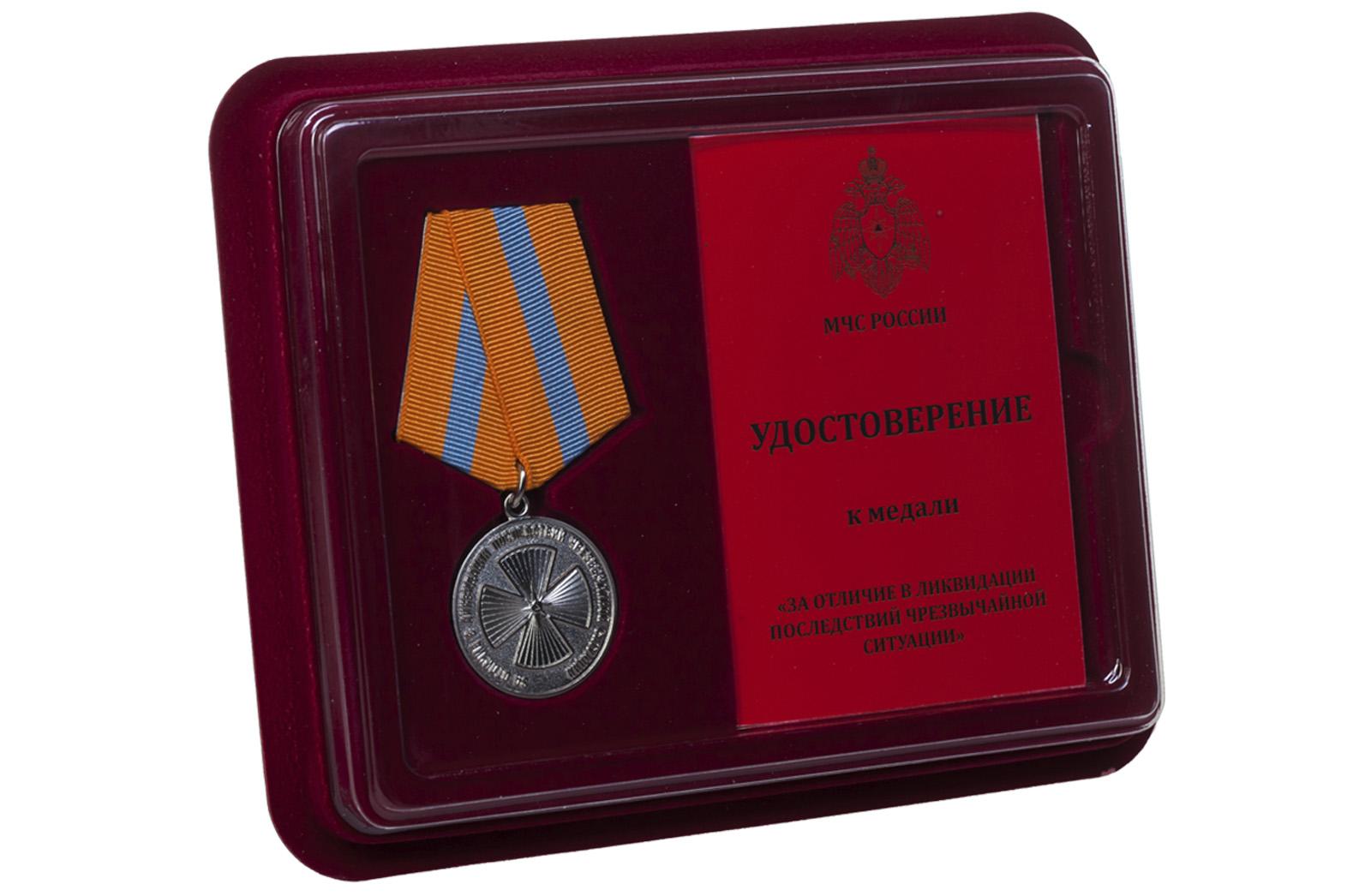 Купить ведомственную медаль За отличие в ликвидации последствий ЧС в подарок