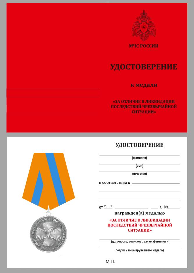 Ведомственная медаль За отличие в ликвидации последствий ЧС - удостоверение