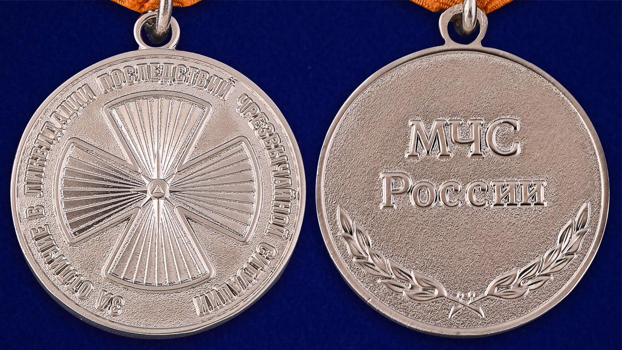 Ведомственная медаль За отличие в ликвидации последствий ЧС - аверс и реверс