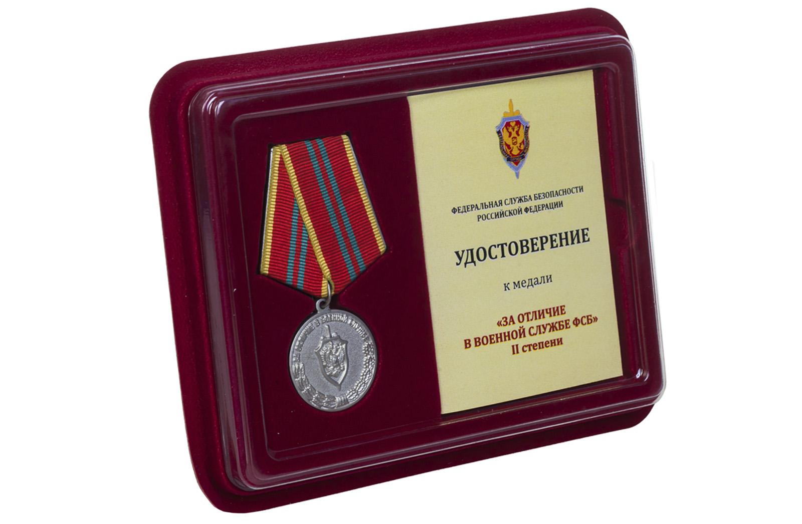 Купить ведомственную медаль За отличие в военной службе ФСБ II степени оптом выгодно