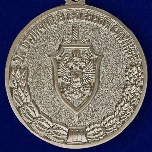 Ведомственная медаль За отличие в военной службе ФСБ II степени