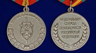 Ведомственная медаль За отличие в военной службе ФСБ II степени - аверс и реверс