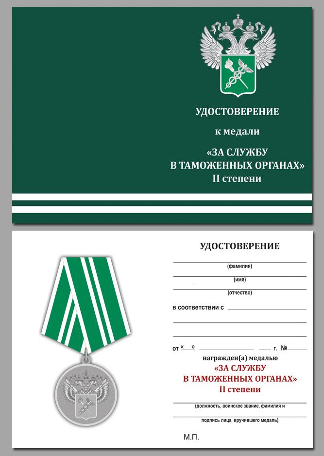 """Ведомственная медаль """"За службу в таможенных органах"""" 2 степени - удостоверение"""