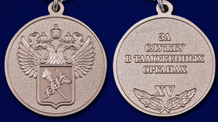 """Ведомственная медаль """"За службу в таможенных органах"""" 2 степени - аверс и реверс"""