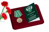 Ведомственная медаль За службу в таможенных органах 3 степени
