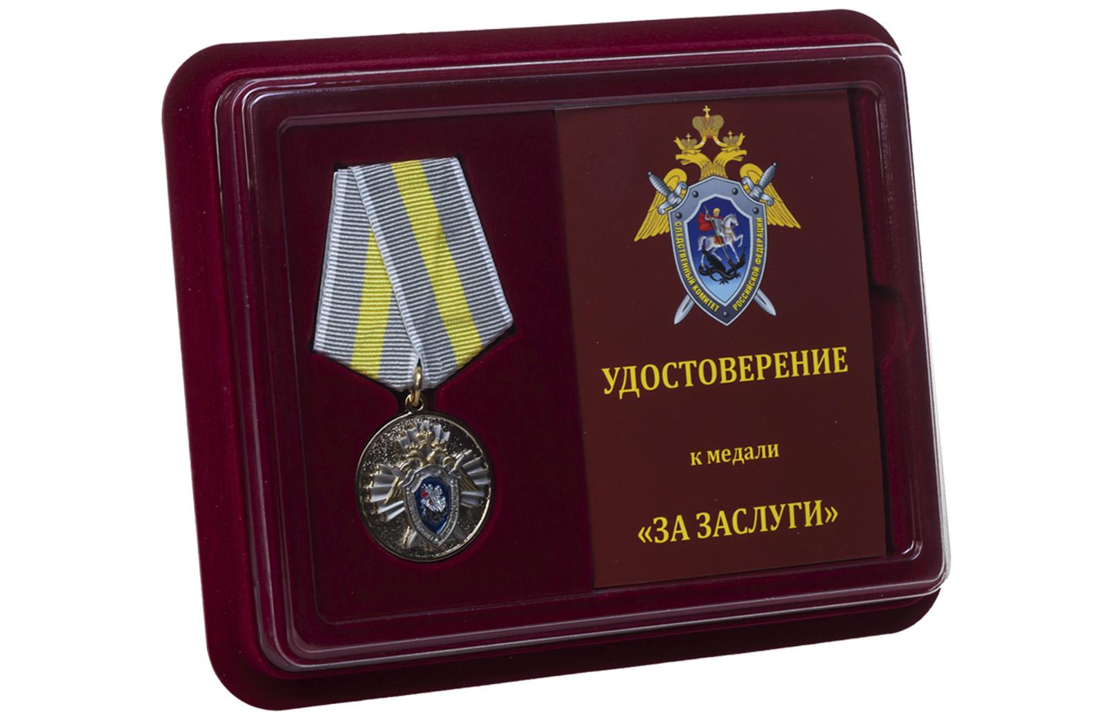 Купить ведомственную медаль За заслуги (СК России) оптом или в розницу