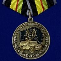 Медаль Ветеран автомобильных войск