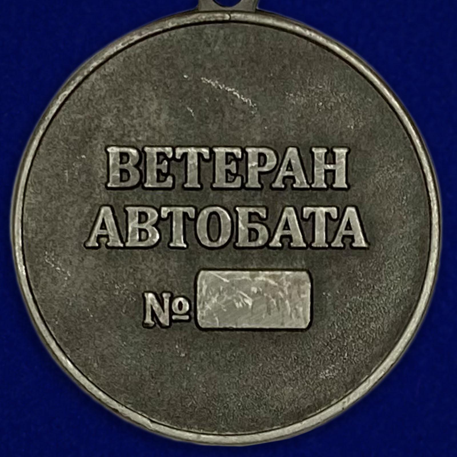 """Медаль """"Автомобильные войска"""" (Ветеран)-оборотная сторона"""
