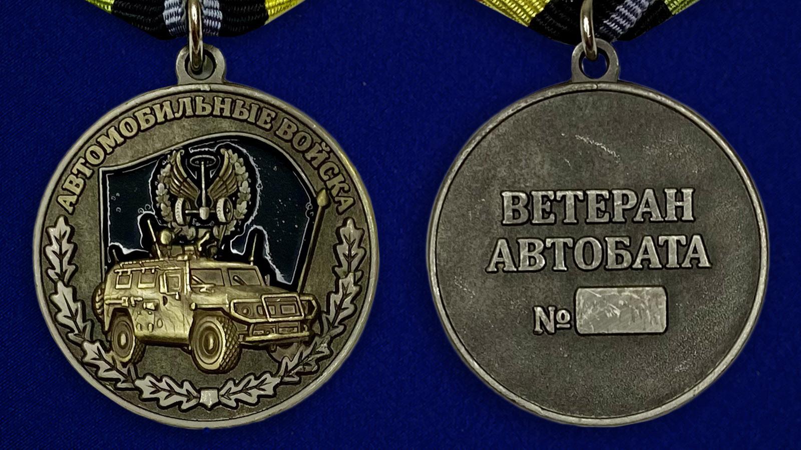 """Медаль """"Автомобильные войска"""" (Ветеран)-аверс и реверс"""