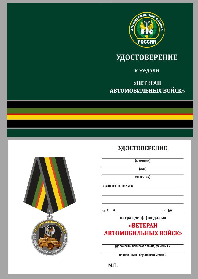 """Удостоверение к Медали """"Автомобильные войска"""" (Ветеран)"""