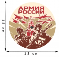 Виниловая автонаклейка Армия России