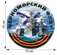 """Виниловая авторская наклейка ВМФ """"Черноморский флот"""""""