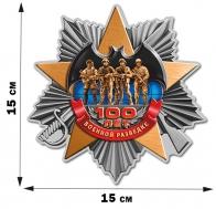 Виниловая наклейка к 100-летию Военной разведки (15x15 см)
