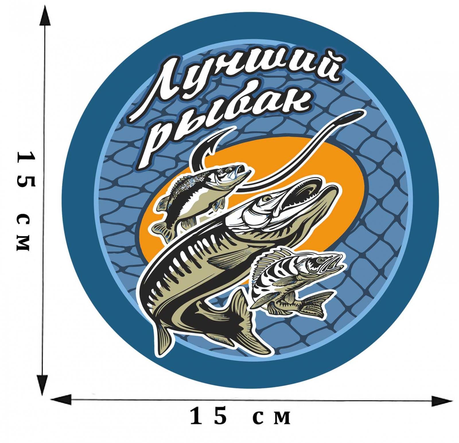 Виниловая наклейка Лучший рыбак