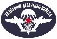 """Виниловая наклейка на авто """"Воздушно-десантные войска"""""""