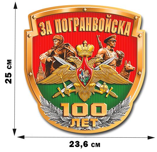 """Виниловая наклейка на автомобиль """"За Погранвойска"""""""