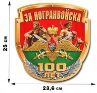 """Виниловая наклейка на автомобиль """"За Погранвойска"""" (25x23,6 см)"""