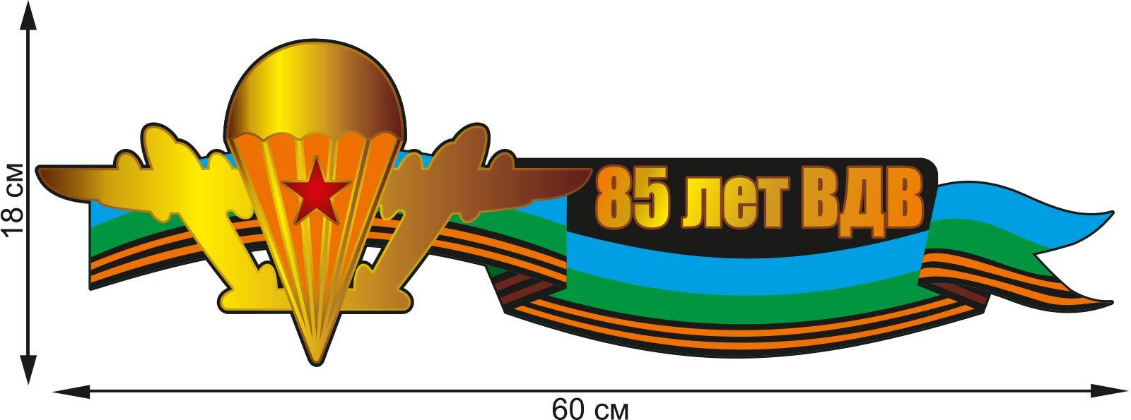 """Виниловая наклейка на машину """"85 лет ВДВ"""""""