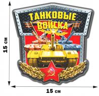 Виниловая наклейка на память танкисту (15x15 см)