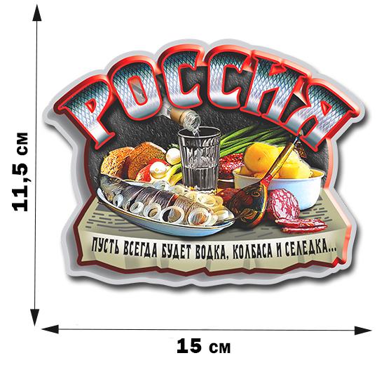 Жизнеутверждающая наклейка на виниловой основе «РОССИЯ – пусть всегда будет водка, колбаса и селёдка».