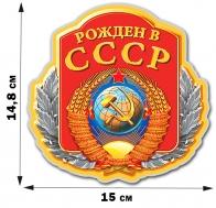 """Виниловая наклейка """"Рожден в СССР"""" (14,8x15 см)"""