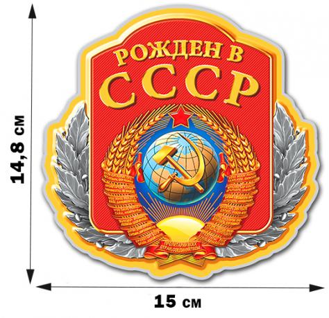 """Виниловая наклейка """"Рожден в СССР"""""""