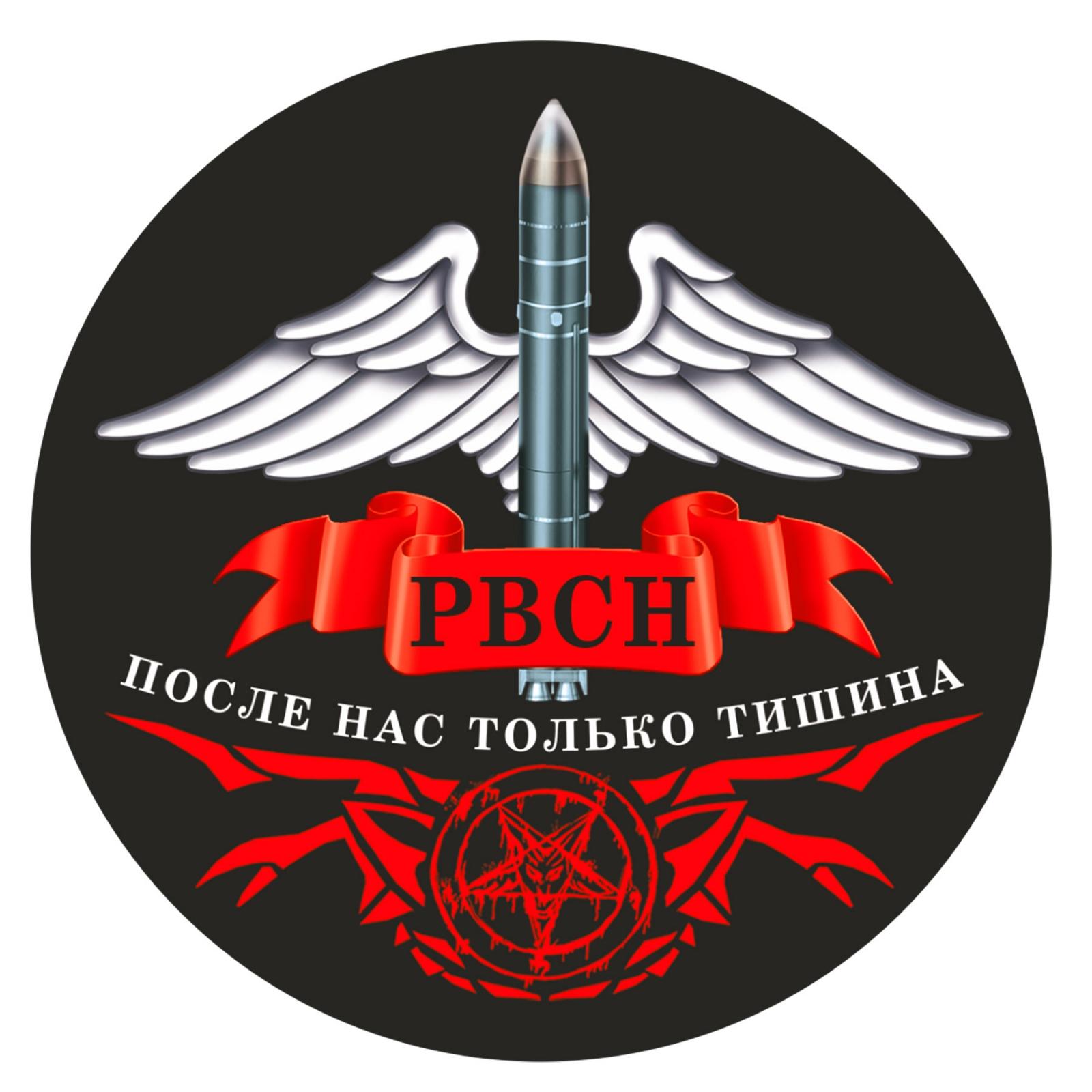 Виниловая наклейка РВСН