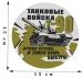 Виниловая наклейка с танком Т-90 Танковые войска