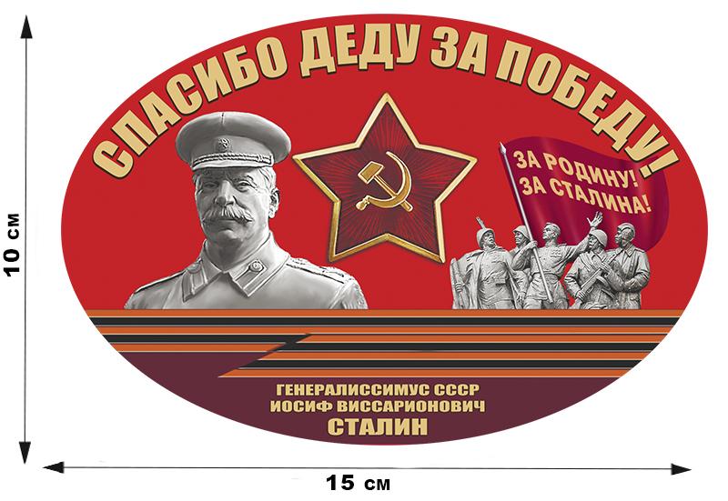 Виниловая наклейка Спасибо деду за Победу