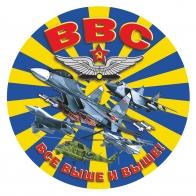 Виниловая наклейка ВВС