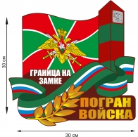"""Виниловый стикер """"Погранвойска РФ"""""""