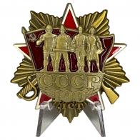 Винтовой орден 100 лет СССР на подставке