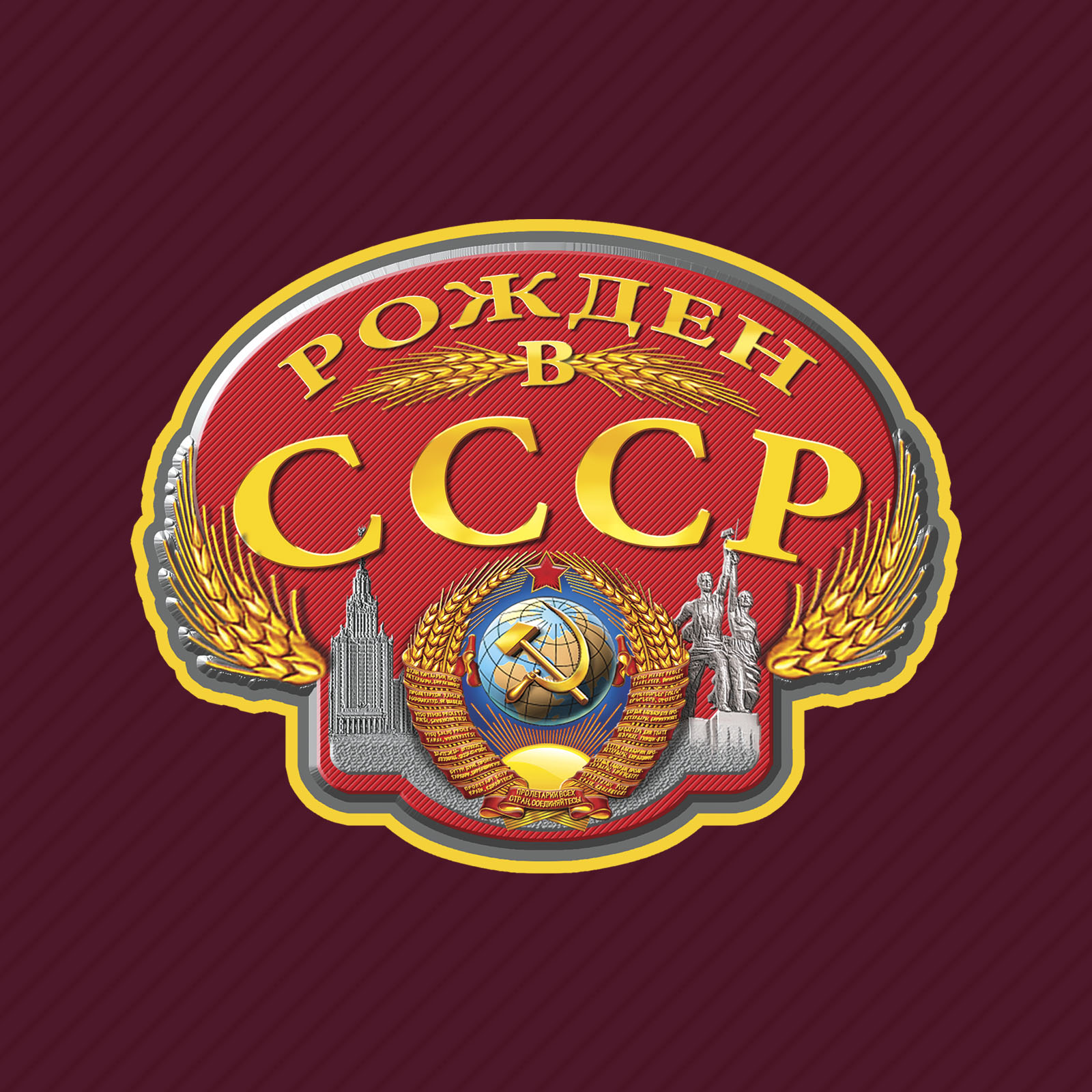 Вишневая кепка с термотрансфером СССР купить самовывозом или с доставкой