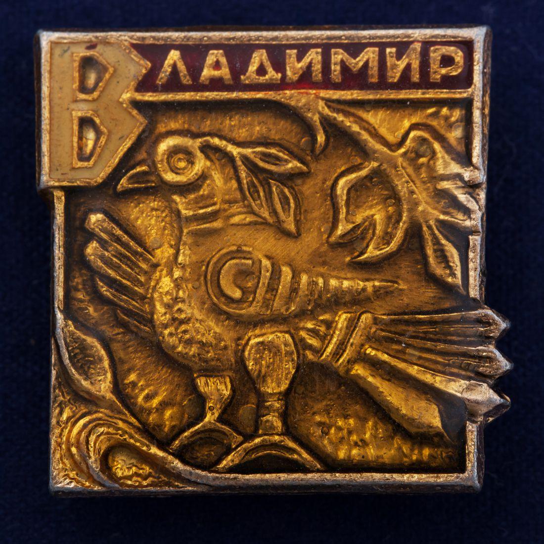 Владимирский значок