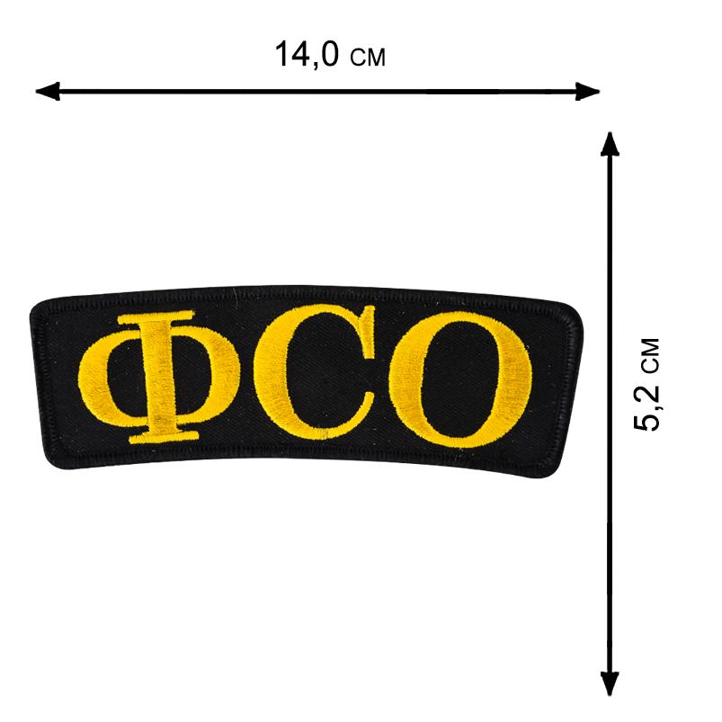 Вместительный контрактный рюкзак с нашивкой ФСО - заказать оптом
