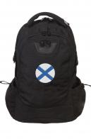 Вместительный удобный рюкзак с нашивкой Андреевский флаг